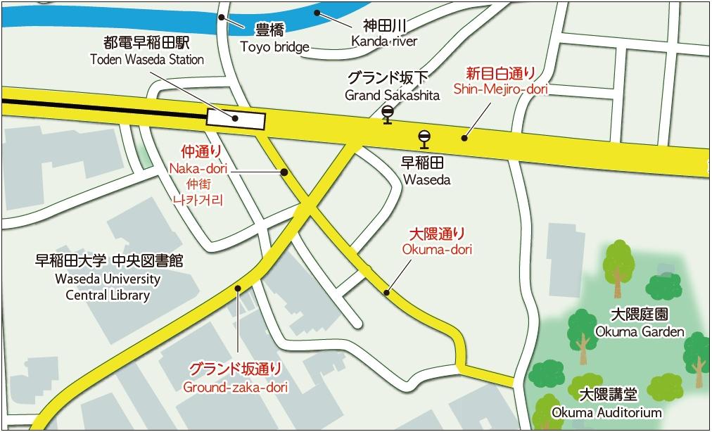 早稲田商店会 大隈通り商店会